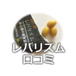 レバリズム 口コミ_アイキャッチ