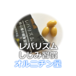 レバリズム_しじみ習慣_オルニチン量_アイキャッチ