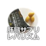 肝臓_サプリ_レバリズム_アイキャッチ